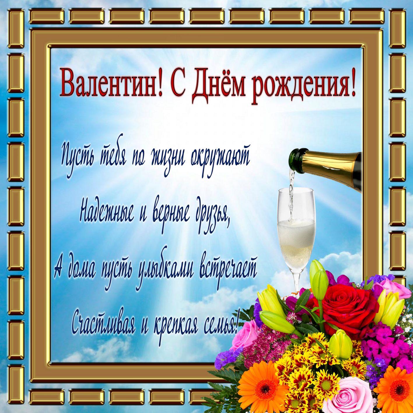 Открытка с цветами в золотой рамочке на День рождения Валентину