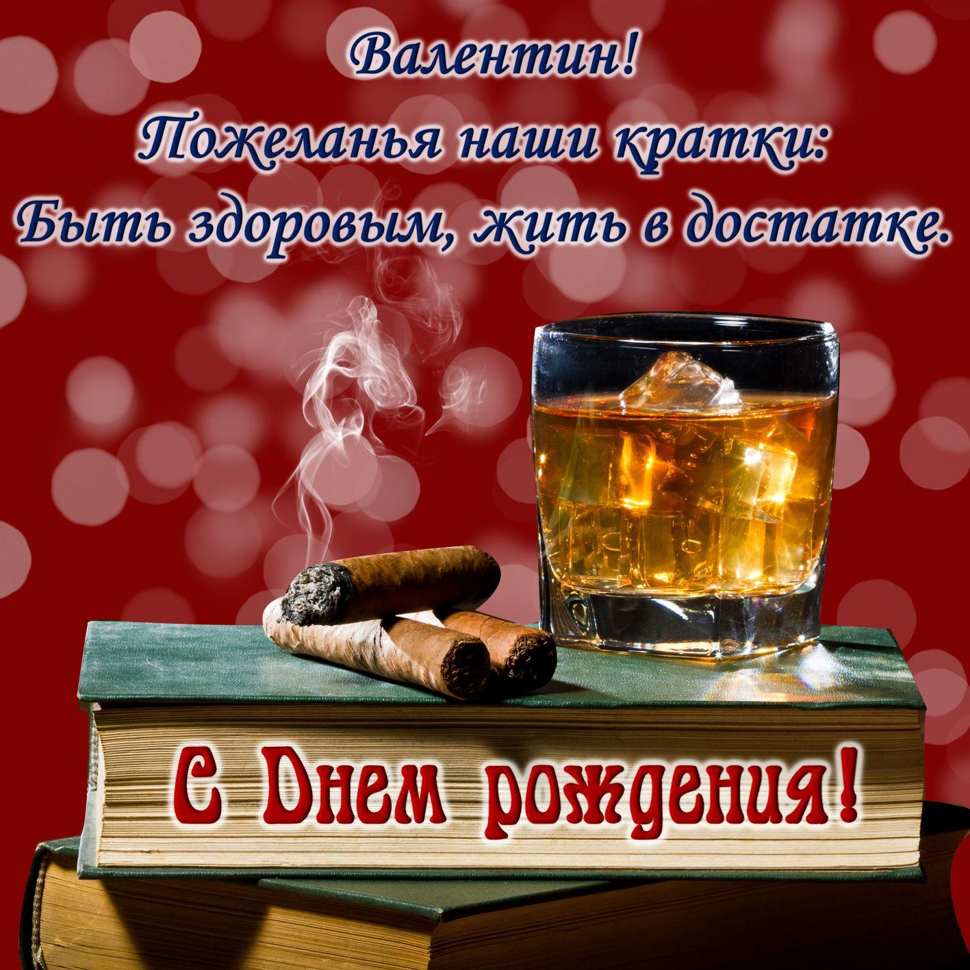 Картинка с виски в красном оформлении на День рождения Валентину