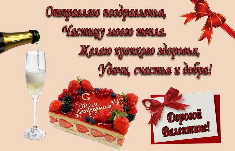 Поздравление и тортик дорогой Валентине