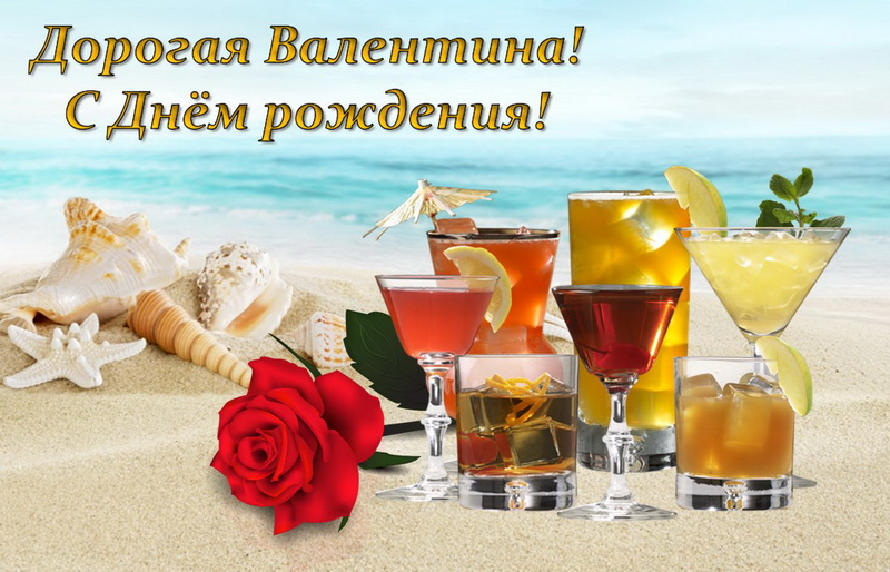 открытка - бокалы с коктейлями на фоне берега моря