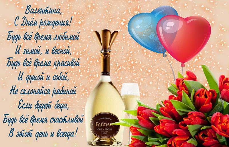 Открытка с цветами и пожеланием для Валентины