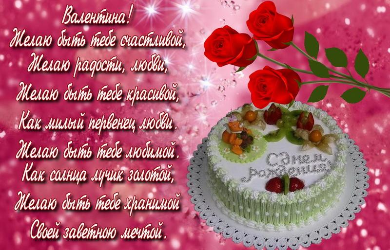 Торт и поздравление на День Рождения Валентине