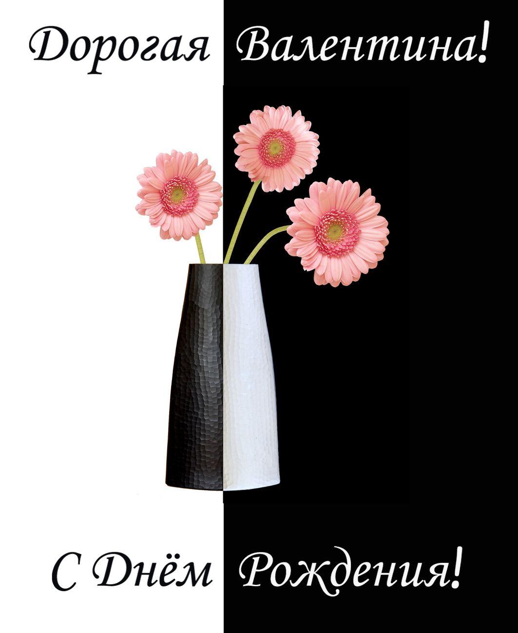 Розовые цветы в черно-белом оформлении