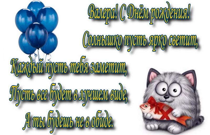 открытка - прикольный кот и пожелание для Валеры