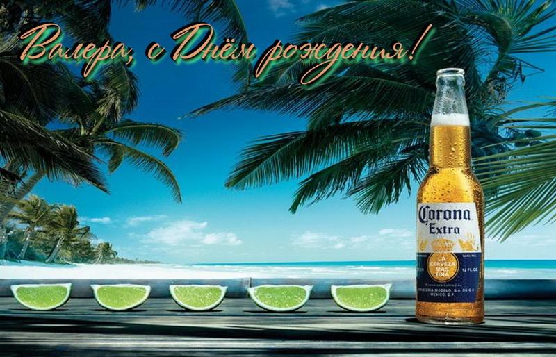 открытка с днем рождения - пиво и дольки лайма на фоне пальм