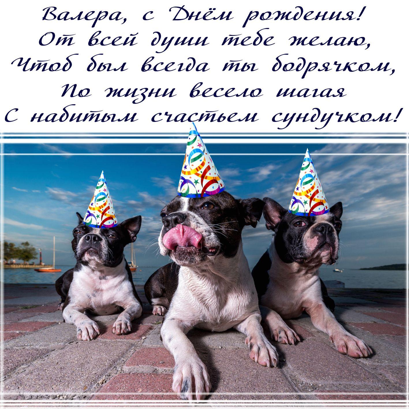 С днем рождения валера открытка мерцающая