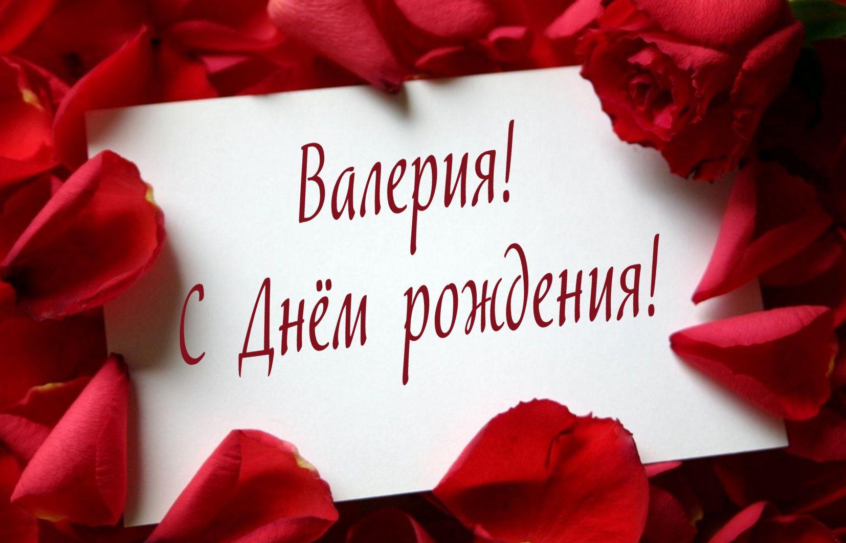 Открытка для Валерии в обрамлении из роз