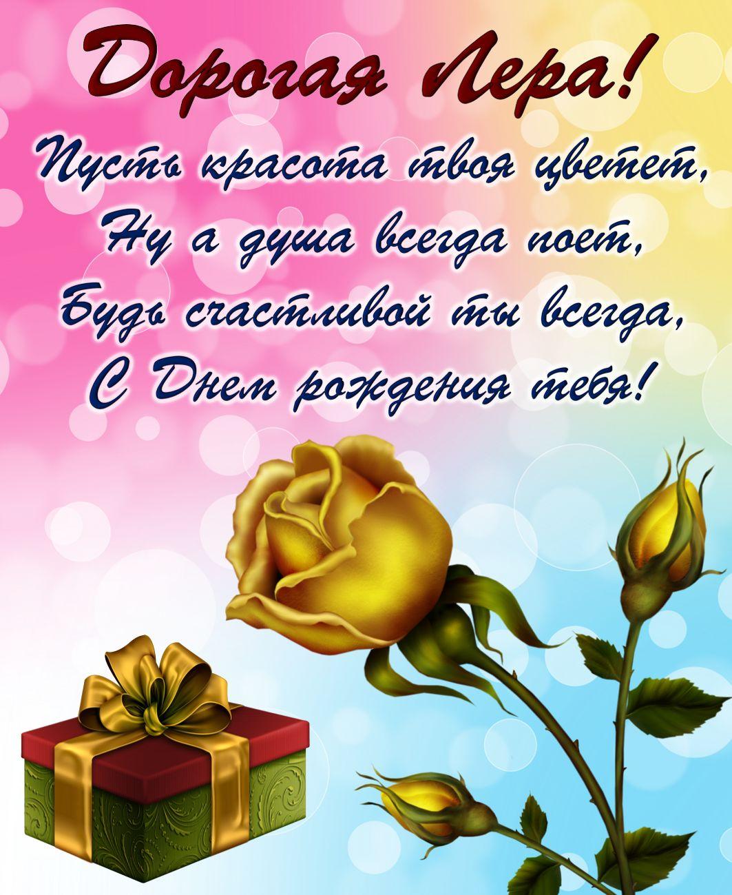 Роза и подарок для дорогой Леры