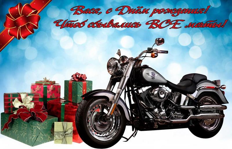 Мотоцикл и подарки Василию на День Рождения