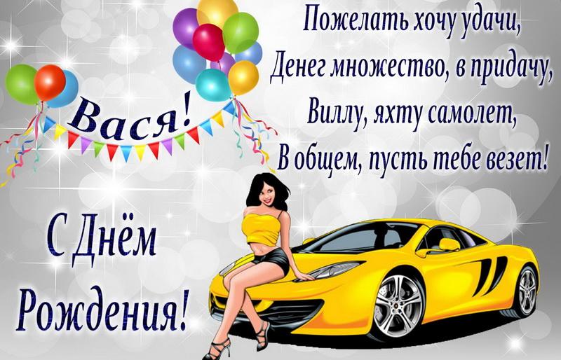 Девушка на желтой машине и пожелание Василию