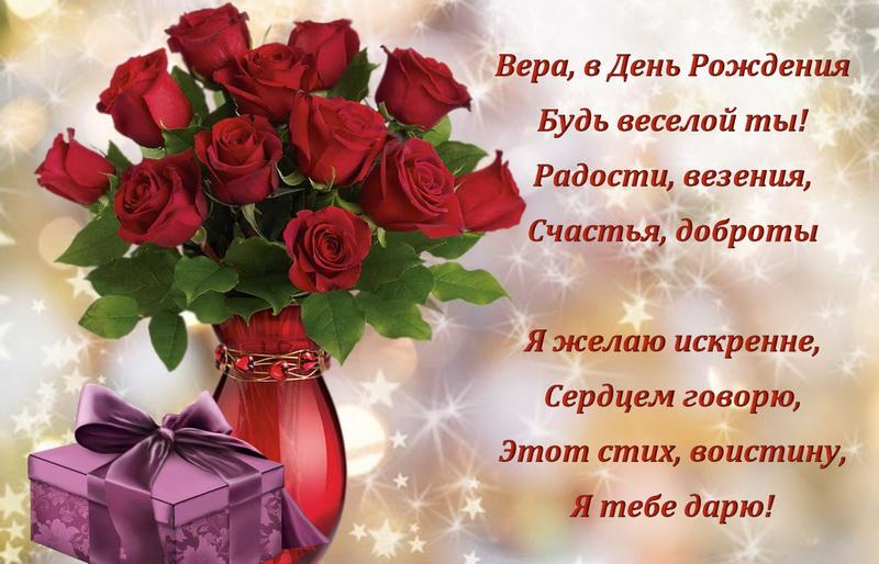 Букет роз в вазе и подарок для Веры