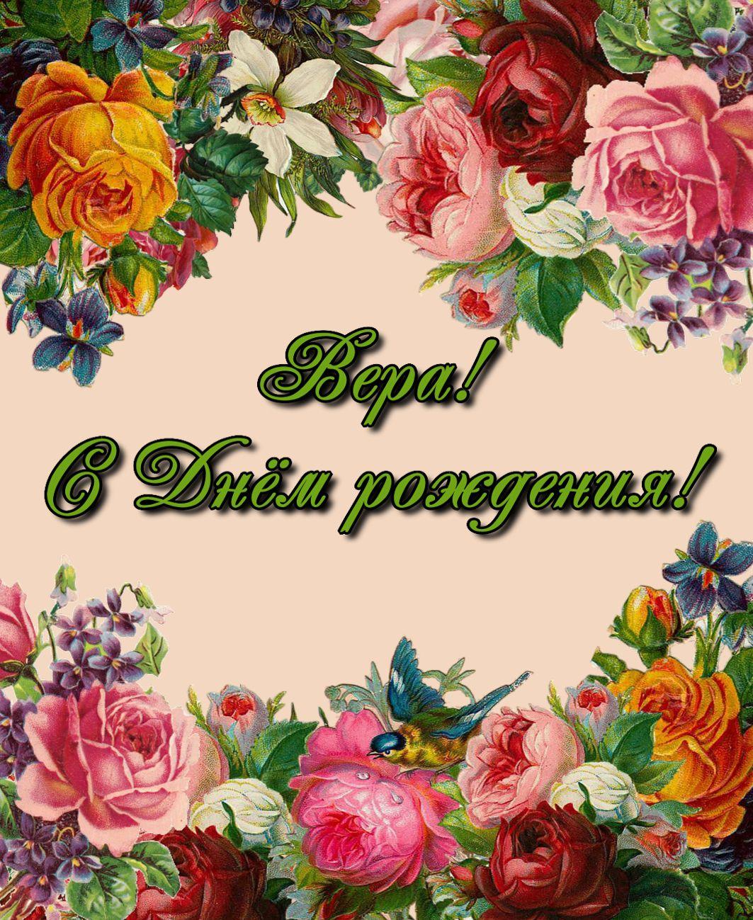 Поздравление Вере на цветочном фоне
