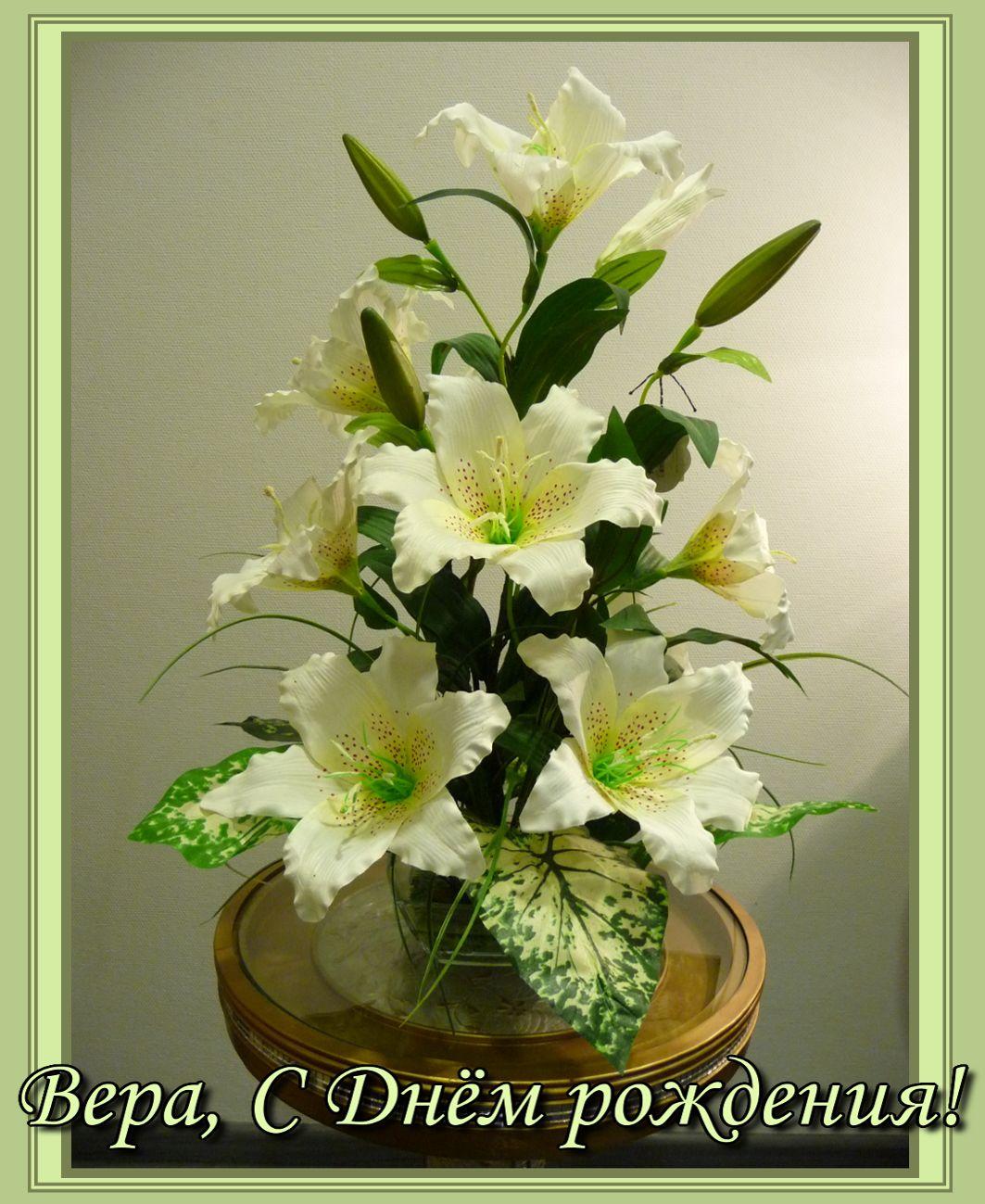 Красивый букет цветов для Веры