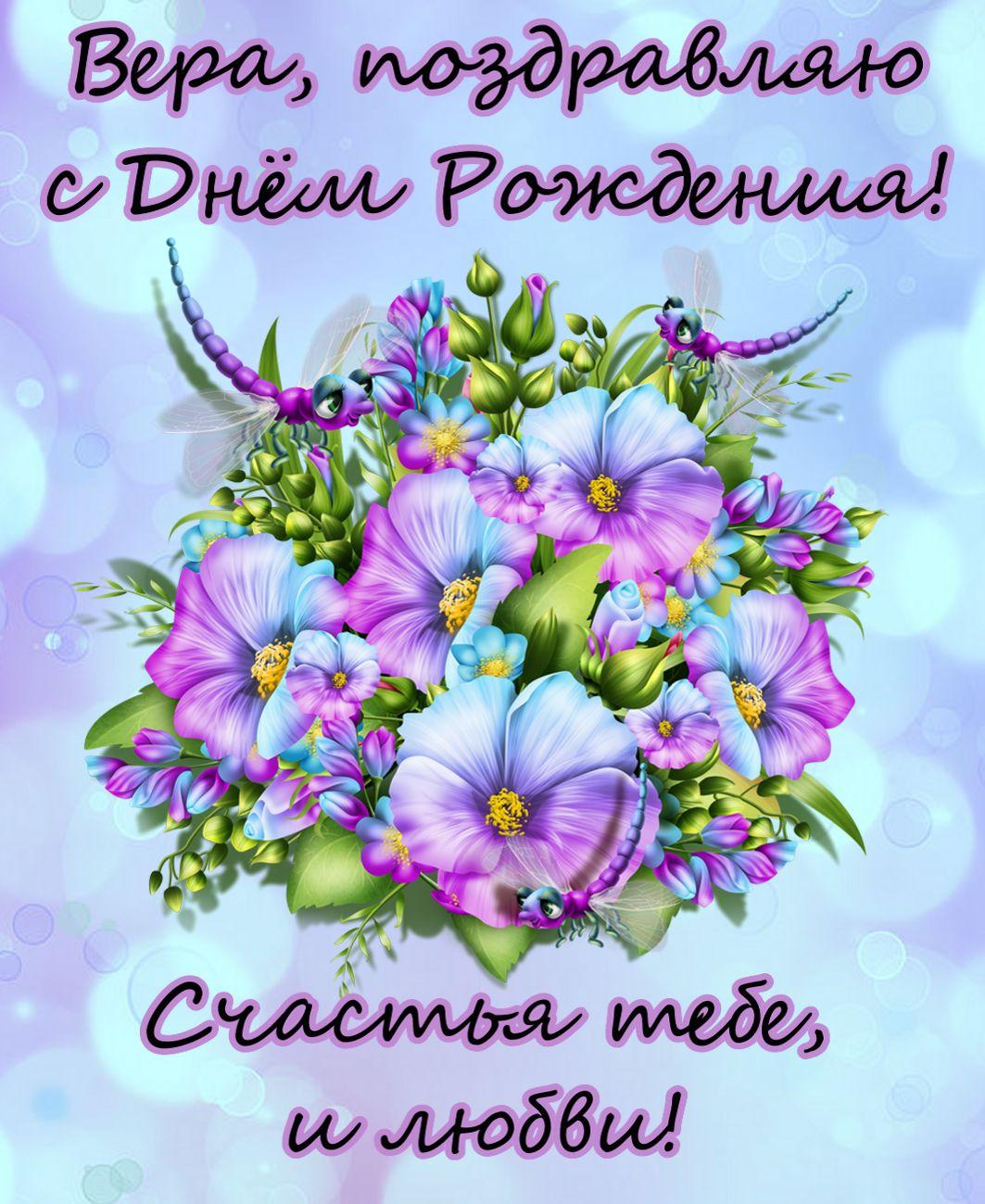 Красивые цветы и поздравление для Веры