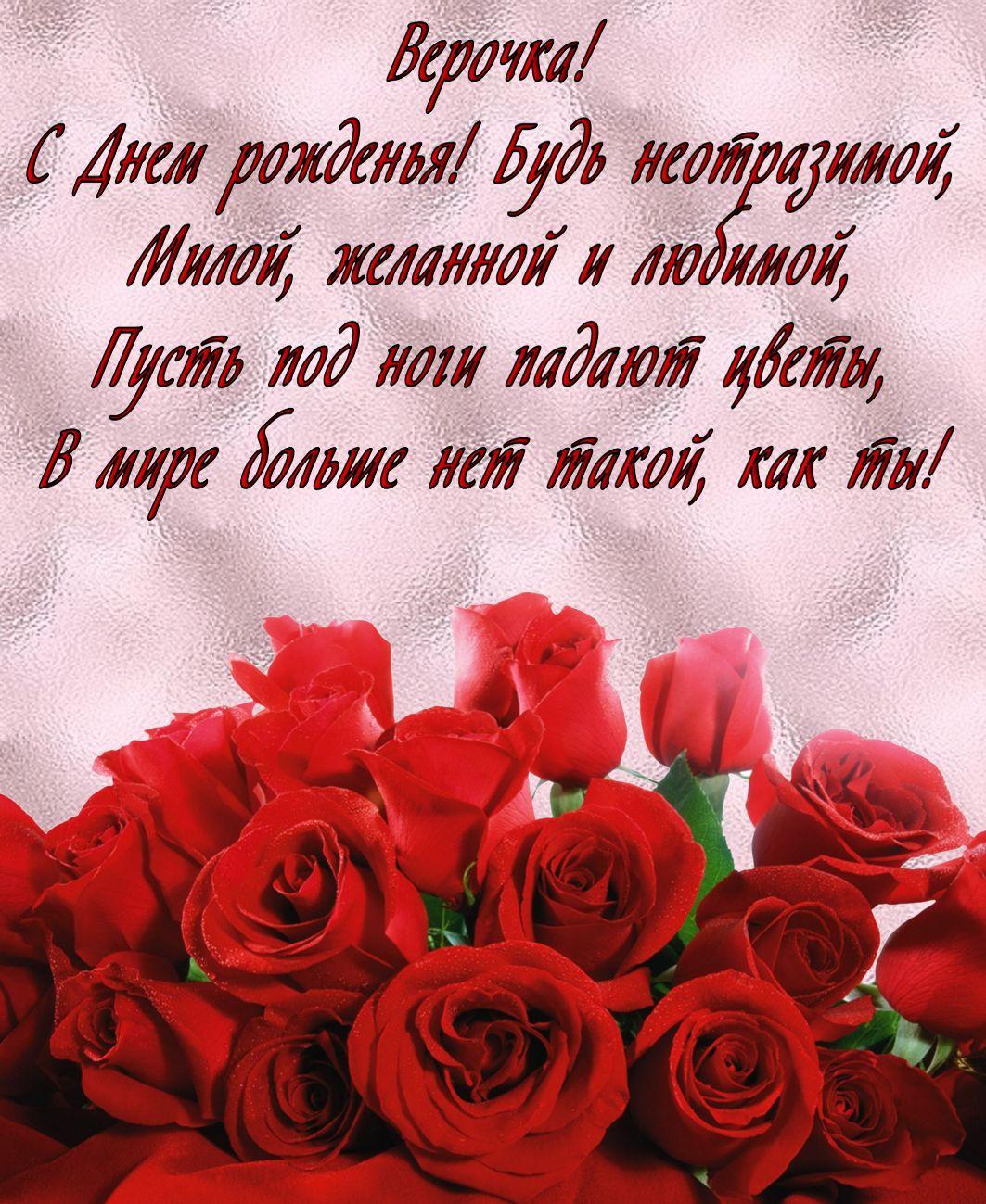 Букет красных роз на День рождения Вере