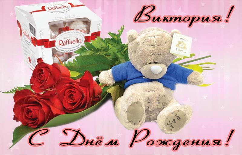 Плюшевый мишка, конфеты и роза для Виктории