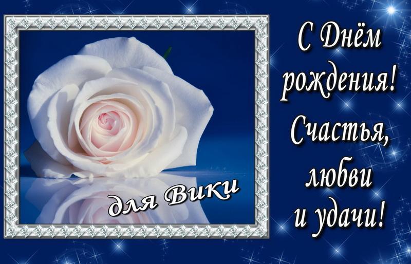 Белая роза на синем фоне в рамке для Вики
