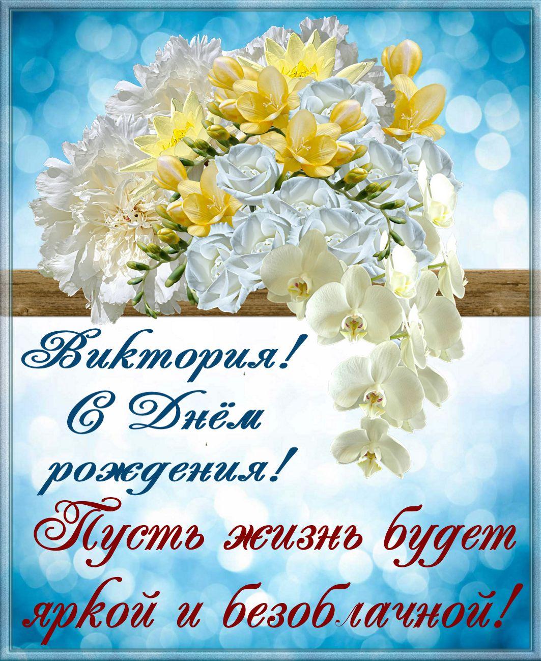 Открытка - красивые цветы на День рождения Виктории