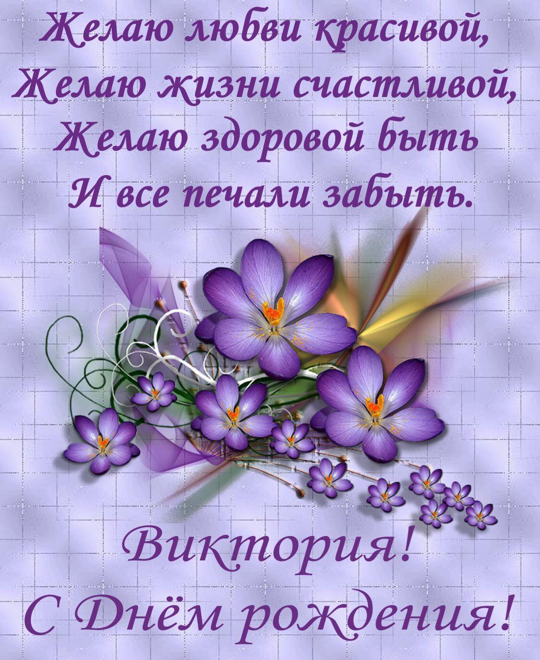 Открытка - цветы и пожелание на фиолетовом фоне