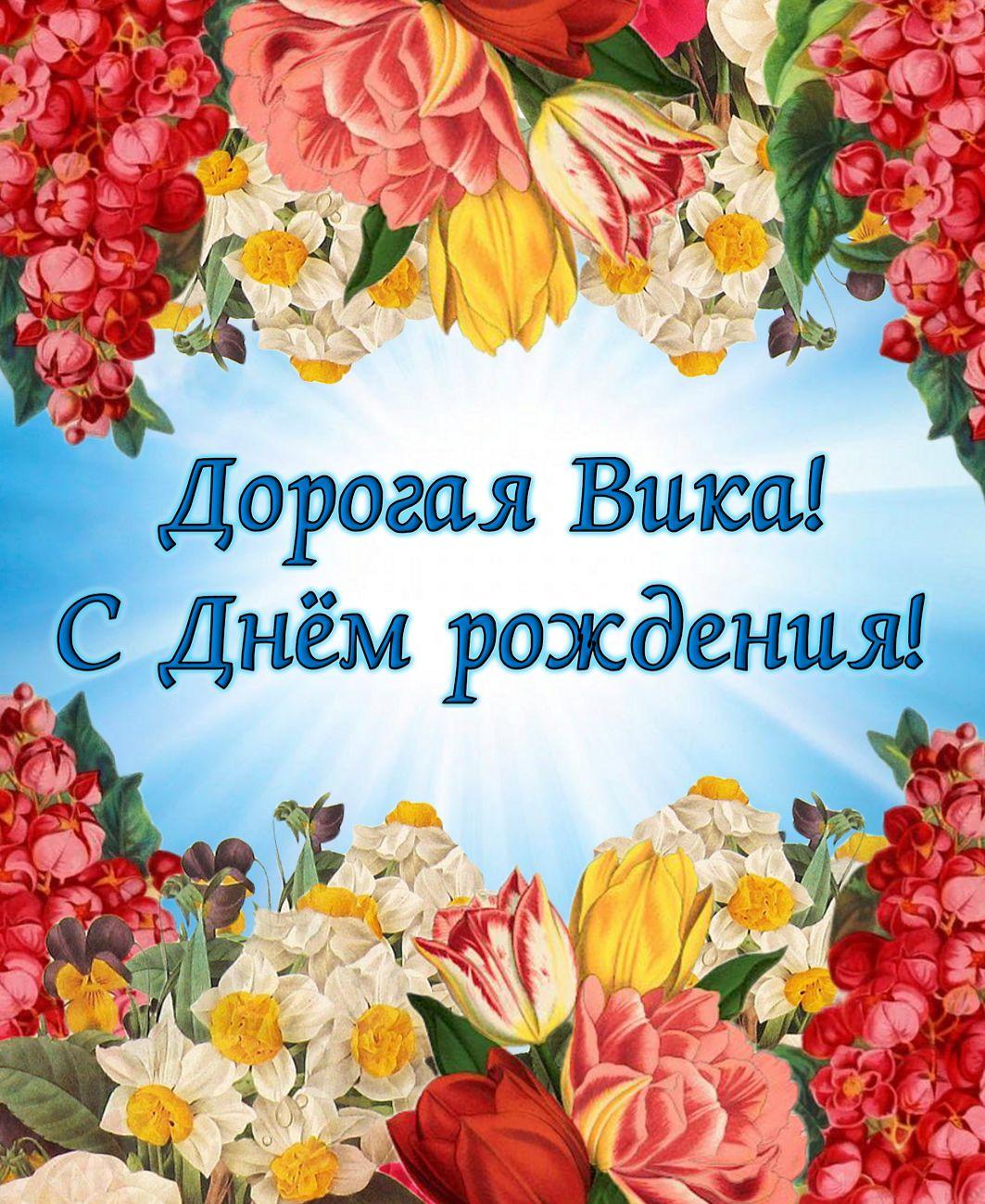 Открытка для Вики в оформлении из цветов на День рождения