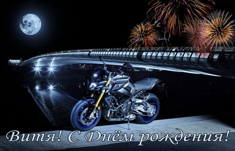 открытка - мотоцикл для Виктора на ночном фоне