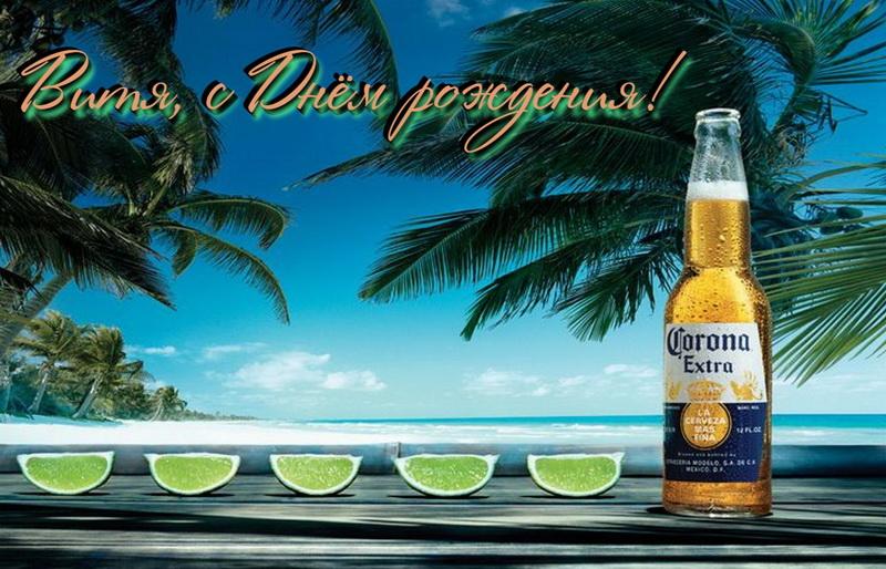 открытка - пальмы и пиво на фоне берега моря для Вити