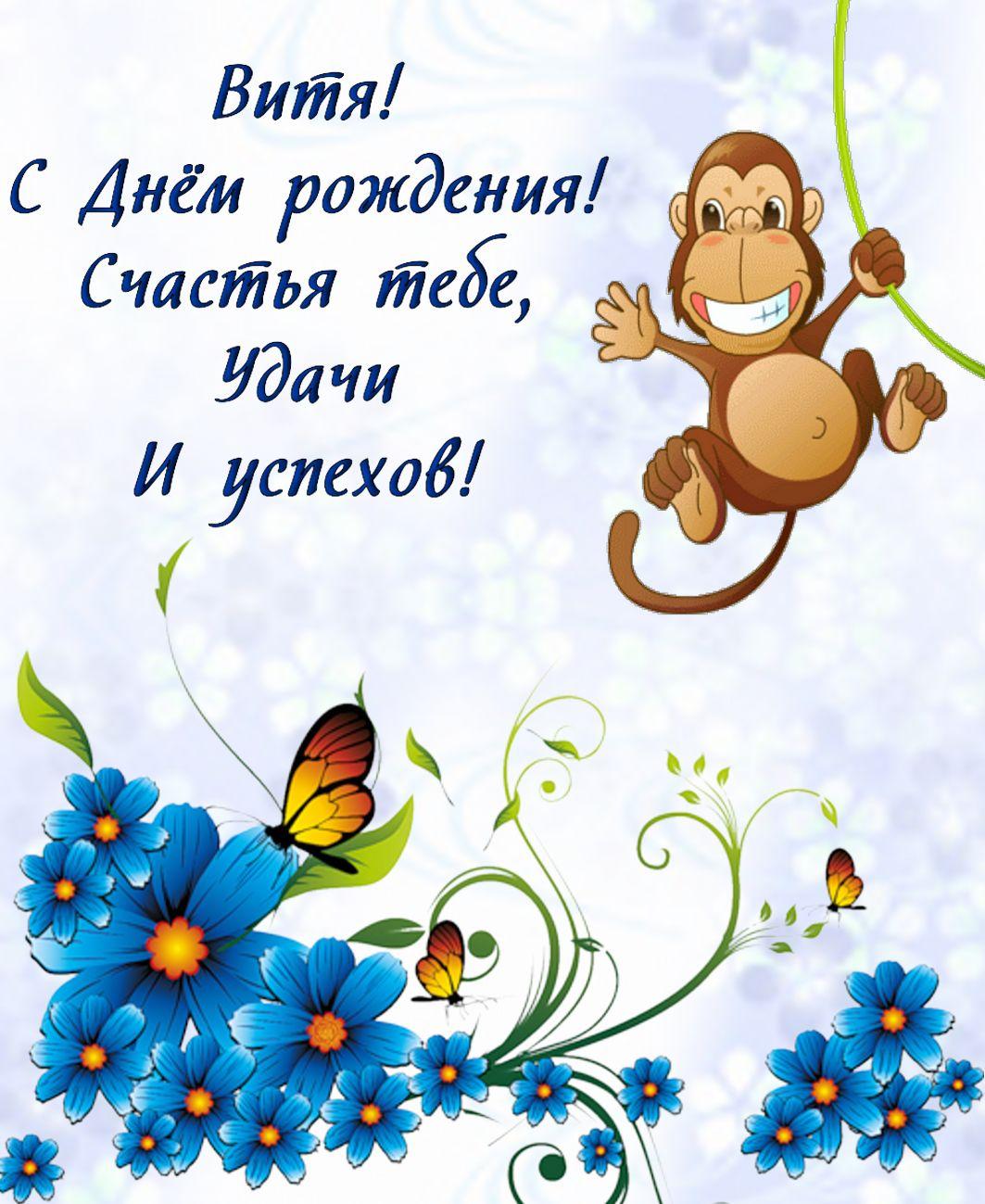 Картинки, открытка с днем рождения виктору ивановичу