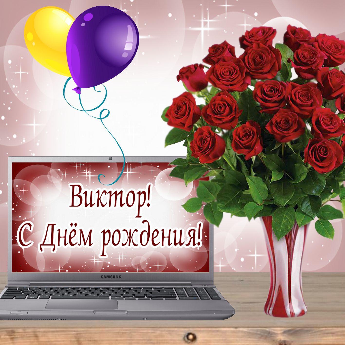 Открытка на День рождения Виктору - букет роз и поздравление на ноутбуке