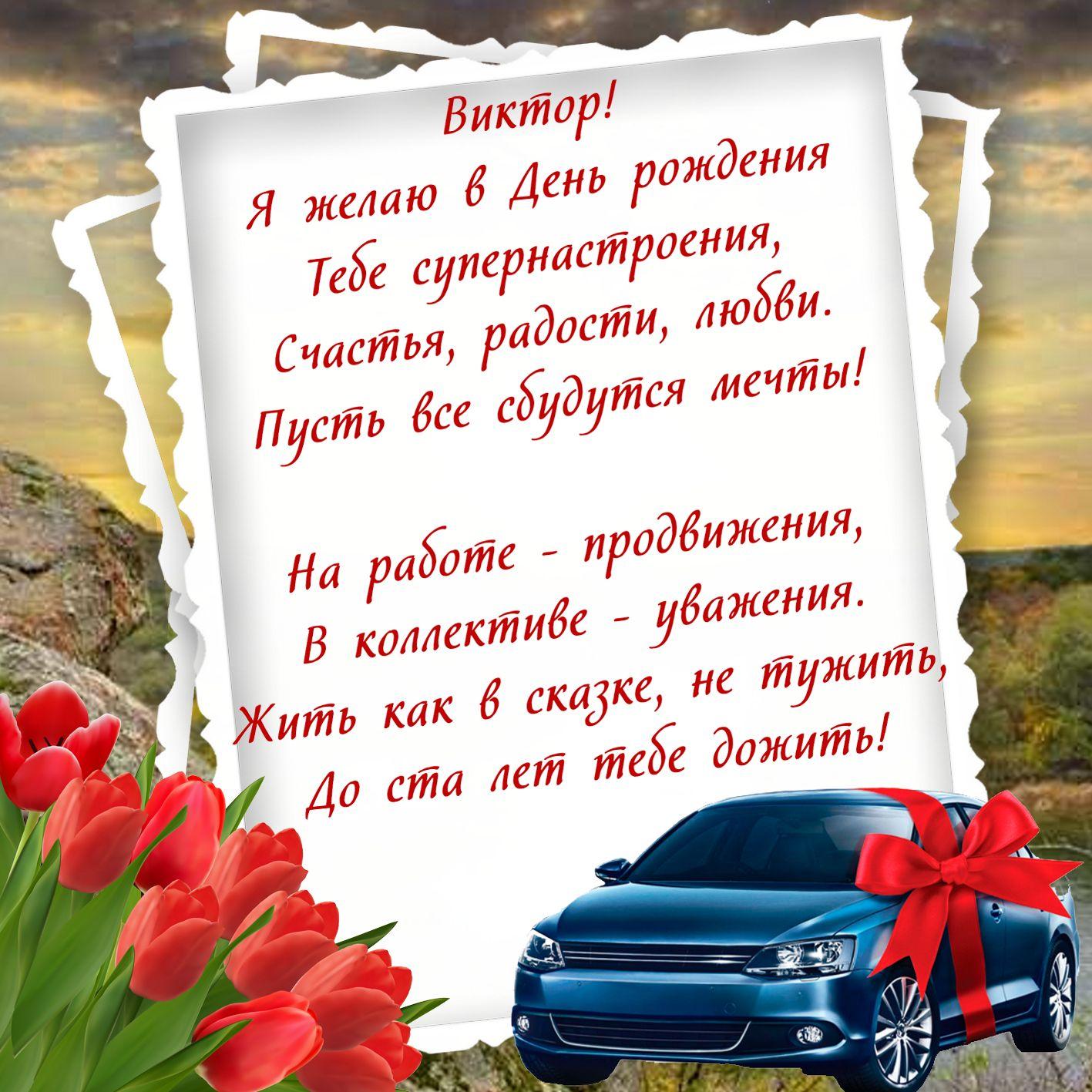 Открытка с пожеланием в стихах для Виктора на День рождения