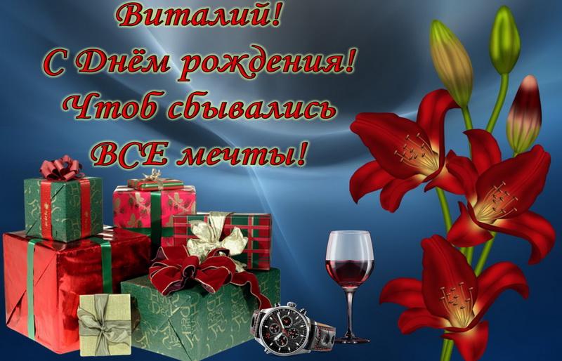 открытка - подарочный набор Виталию на День Рождения