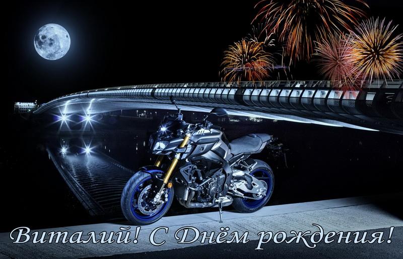 открытка - мотоцикл на красивом ночном фоне Виталию