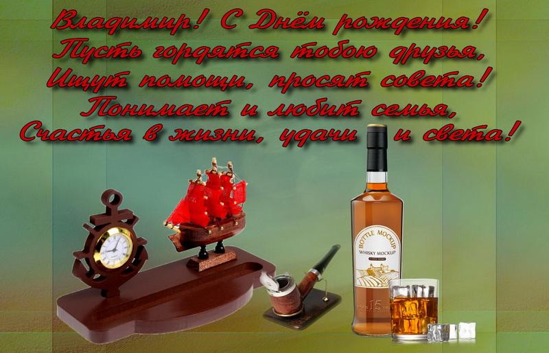 открытка - набор подарков на День Рождения Владимиру