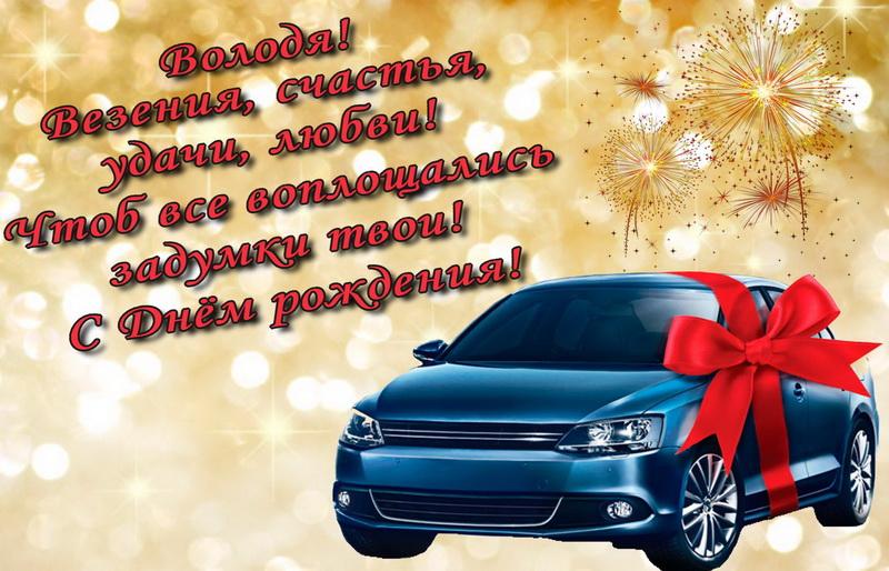 открытка - пожелание и машина в подарочной ленте Володе