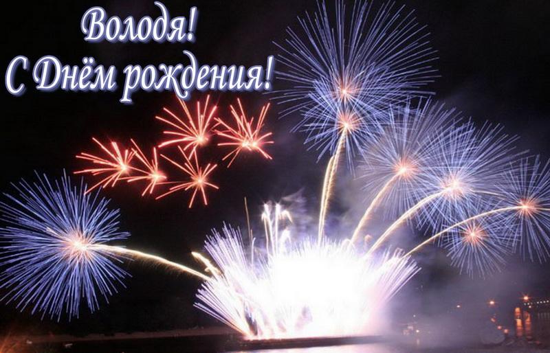 Салют в ночном небе Владимиру на День Рождения