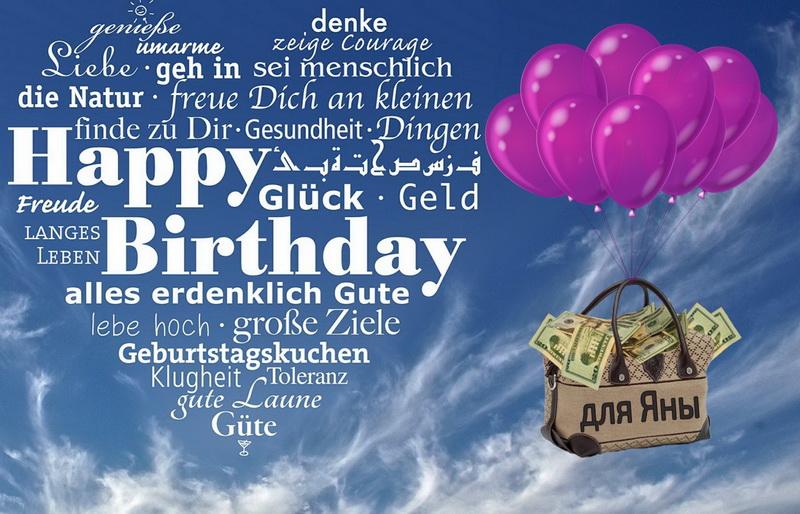 Открытка с сердечком Happy Birthday для Яны