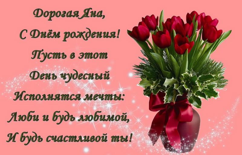 Букет красных роз в вазе для дорогой Яны
