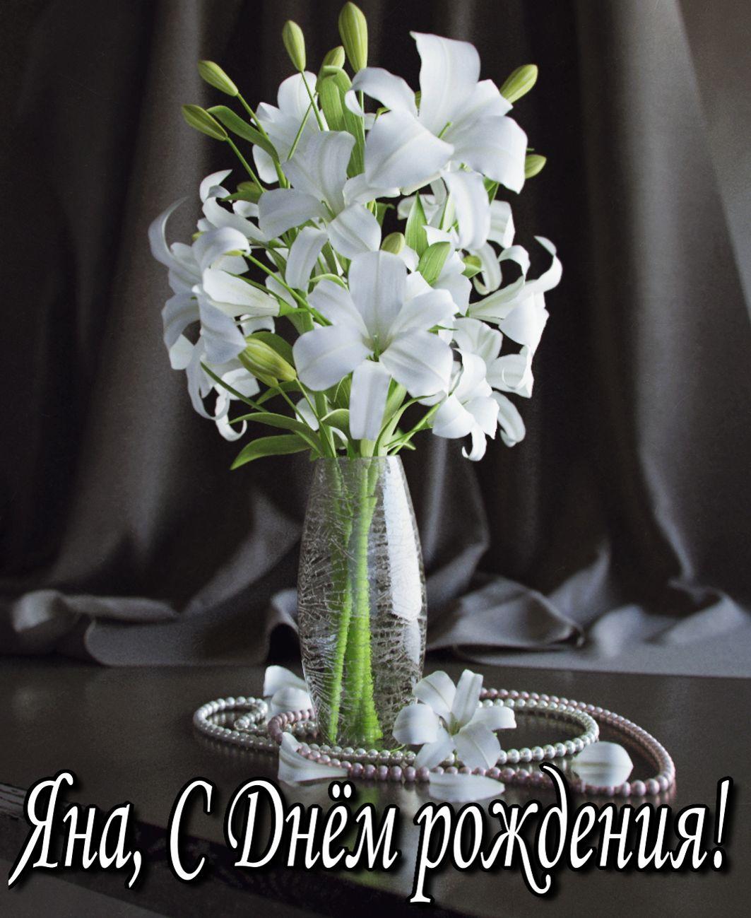 Открытка с букетом белых цветов в вазе для Яны