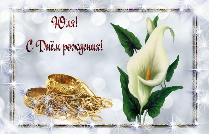 Белый цветок и украшения Юле на День Рождения