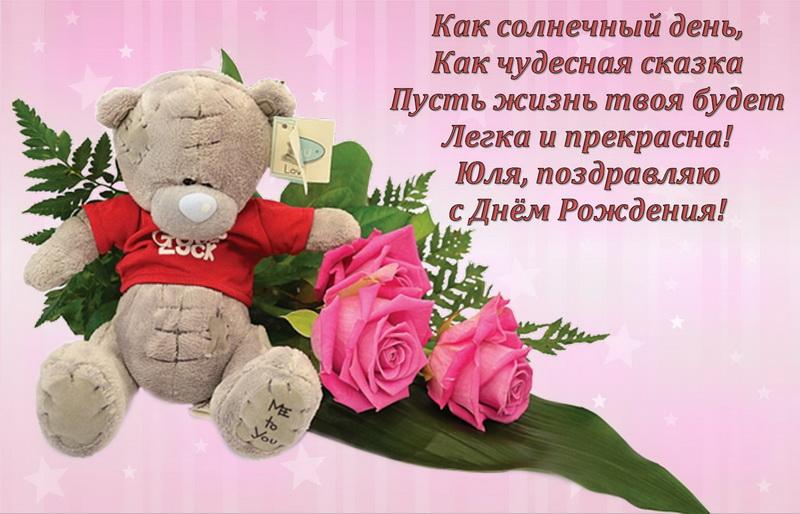 Плюшевый мишка и розы на День Рождения Юле