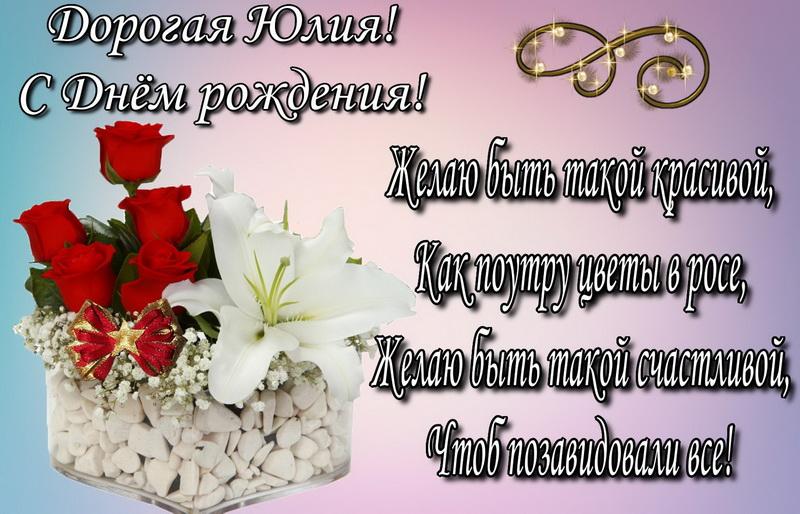 Пожелание и цветы дорогой Юлии