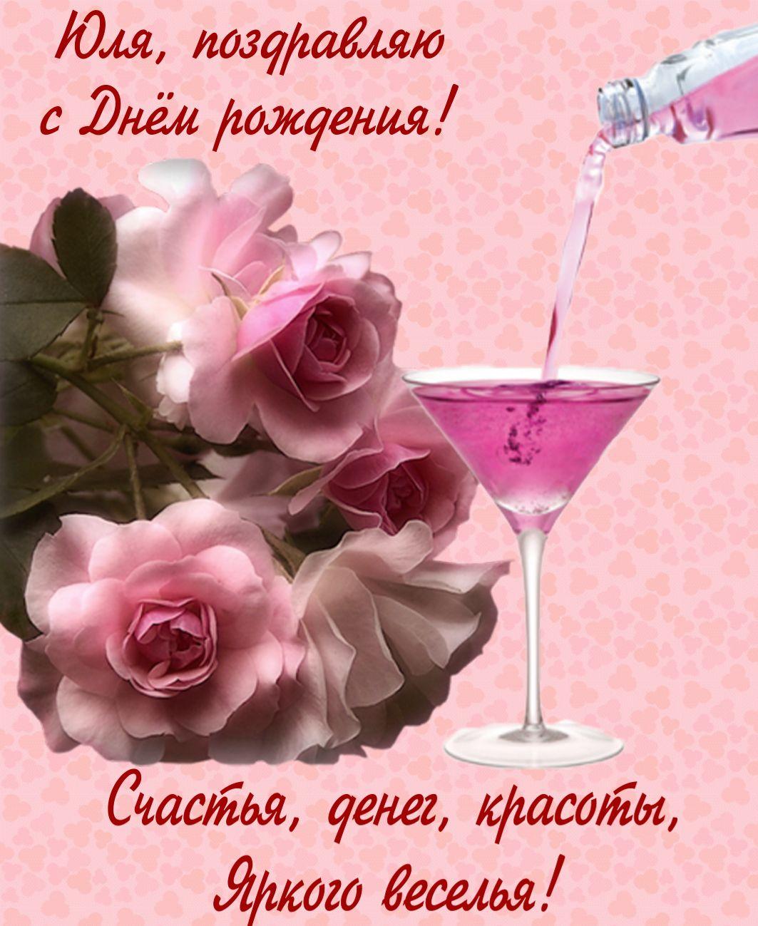 открытка - розовые розы на красивом фоне для Юли