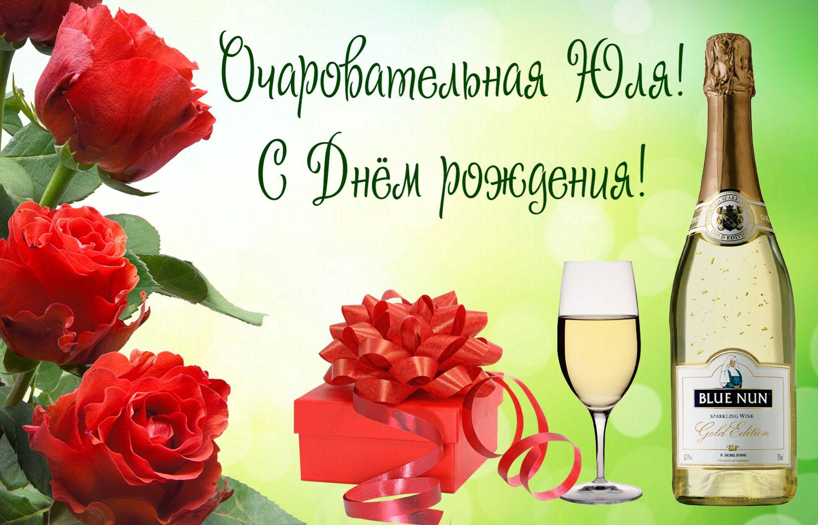 Открытка на День рождения Юлии - шампанское и подарок на красивом фоне