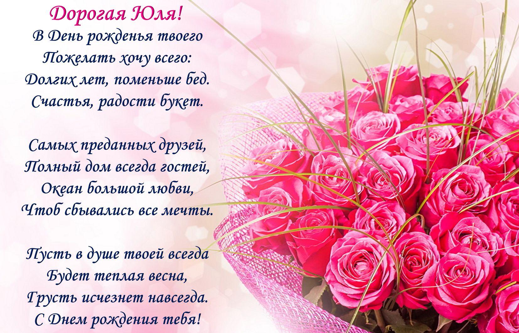 Открытка на День рождения Юлии - красивое пожелание и букет ярких роз