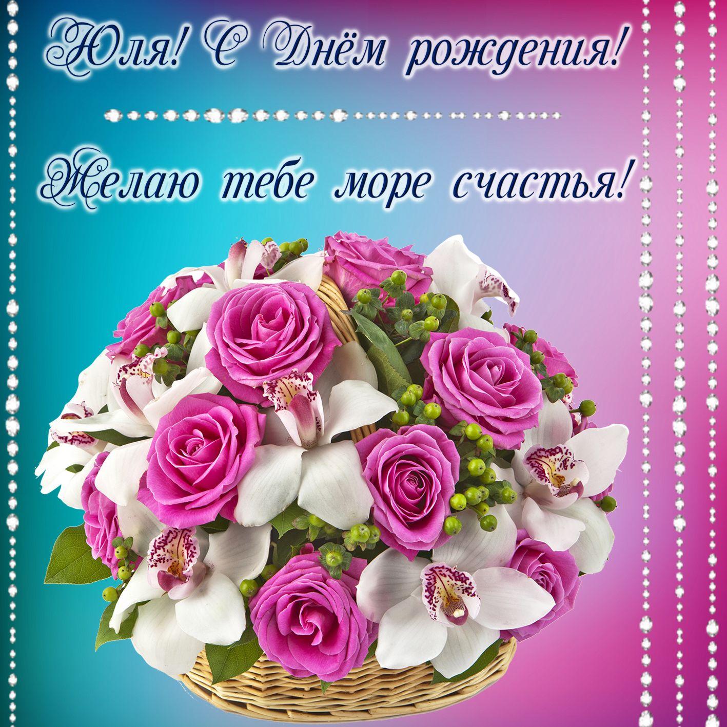 Открытка на День рождения Юлии - корзинка с цветами на красивом фоне