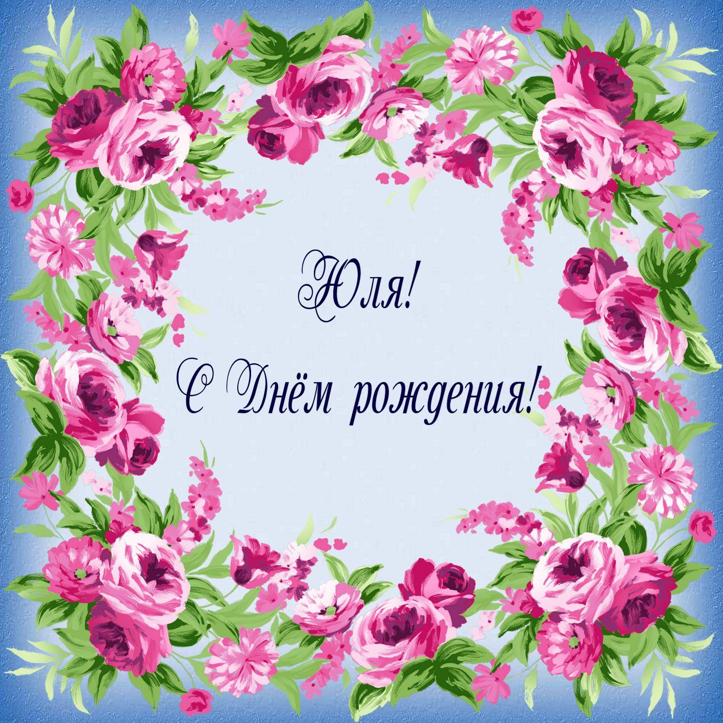 Поздравление Юле в рамке из цветов