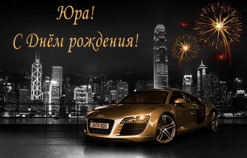 открытка - золотистая ауди на фоне ночного города для Юры