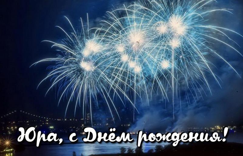 открытка - салют в ночном небе на День Рождения Юре