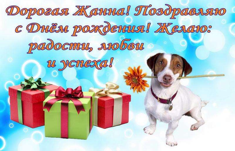 Коробки с подарками и песик с цветком дорогой Жанне