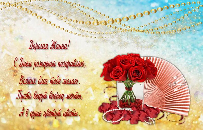 Открытка с пожеланием и розами Жанне на День рождения