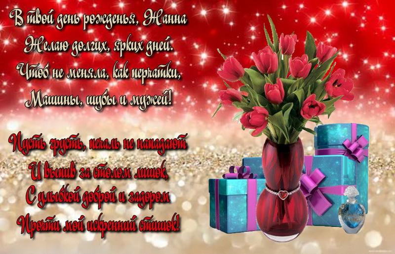 Ваза с букетом роз и красивое поздравление